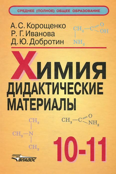дидактический материал по органической химии вивюрский гдз