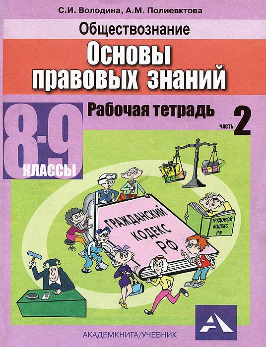 Гдз Основы Правовых Знаний 8 Класс Володина