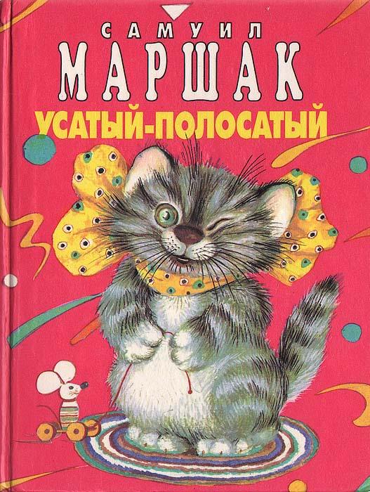 девушка самуил маршак обложки книг картинки трать время человека