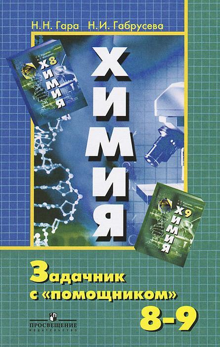 программа универсальный решебник по химии