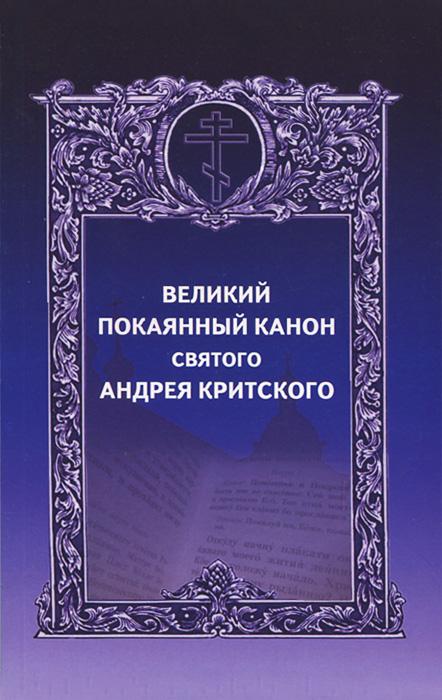 покаянный канонон андрея критского читать лекарство полчаса час