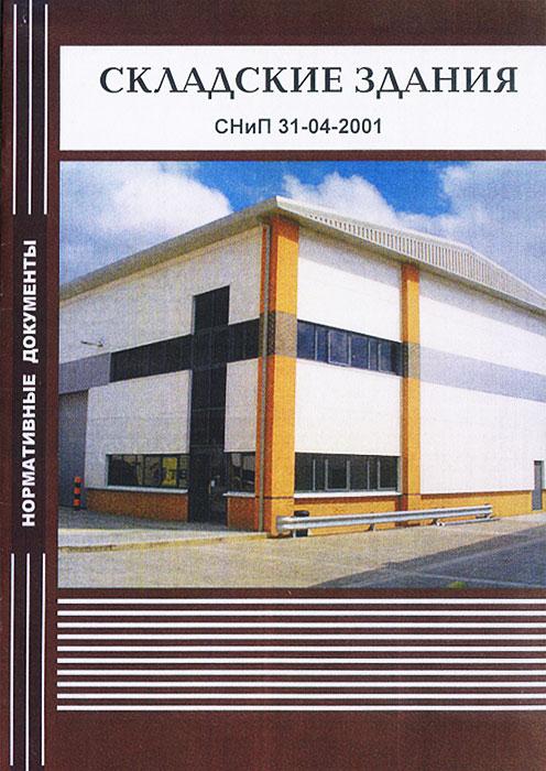 сп 57.13330.2011 складские здания