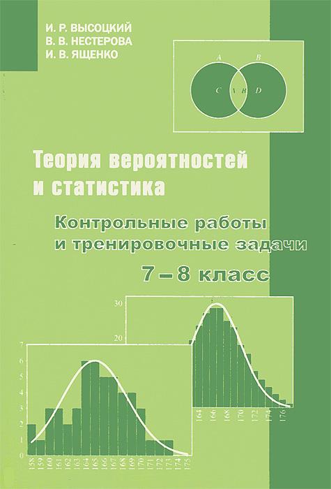 Теория 9 тюрин класс вероятности гдз