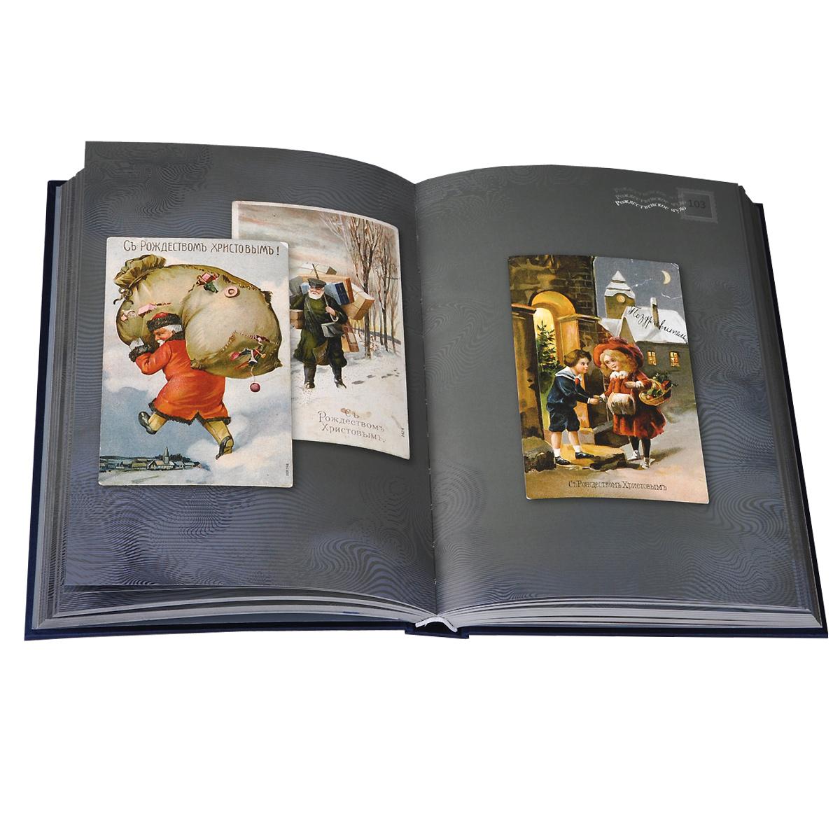 Книга рождественское чудо старинные открытки и иллюстрации