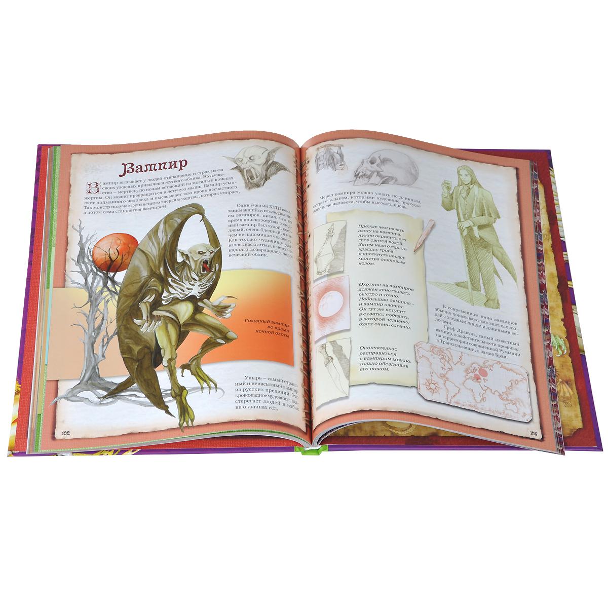 Энциклопедия с картинками мифических существ плечами известного