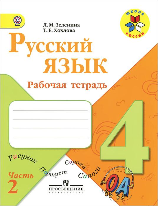русскому языку по часть рабочая тетрадь решебник 2 2