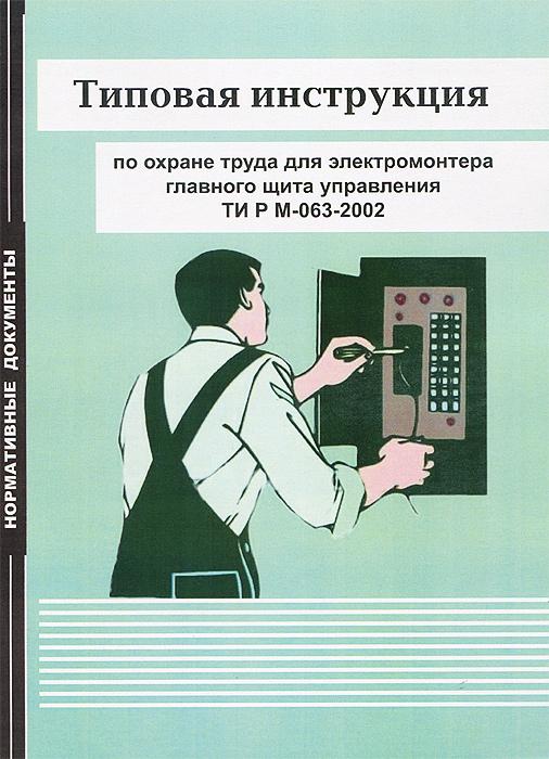 Инструкция по технике безопасности картинка пнг