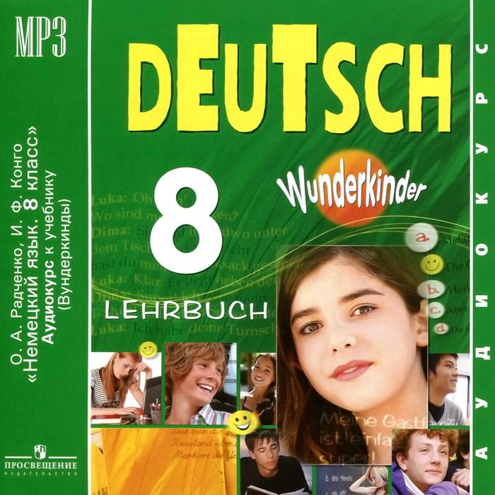 Класс 6 гдз lehrbuch скачать deutsch