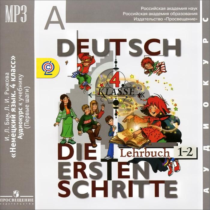 Решебник немецкий язык первые шаги аудио курс 4 класа фгос