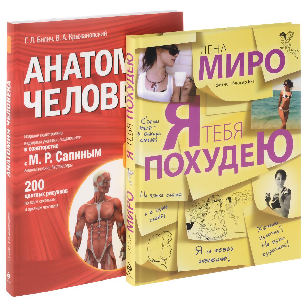 Книги Настраивающие На Похудение.