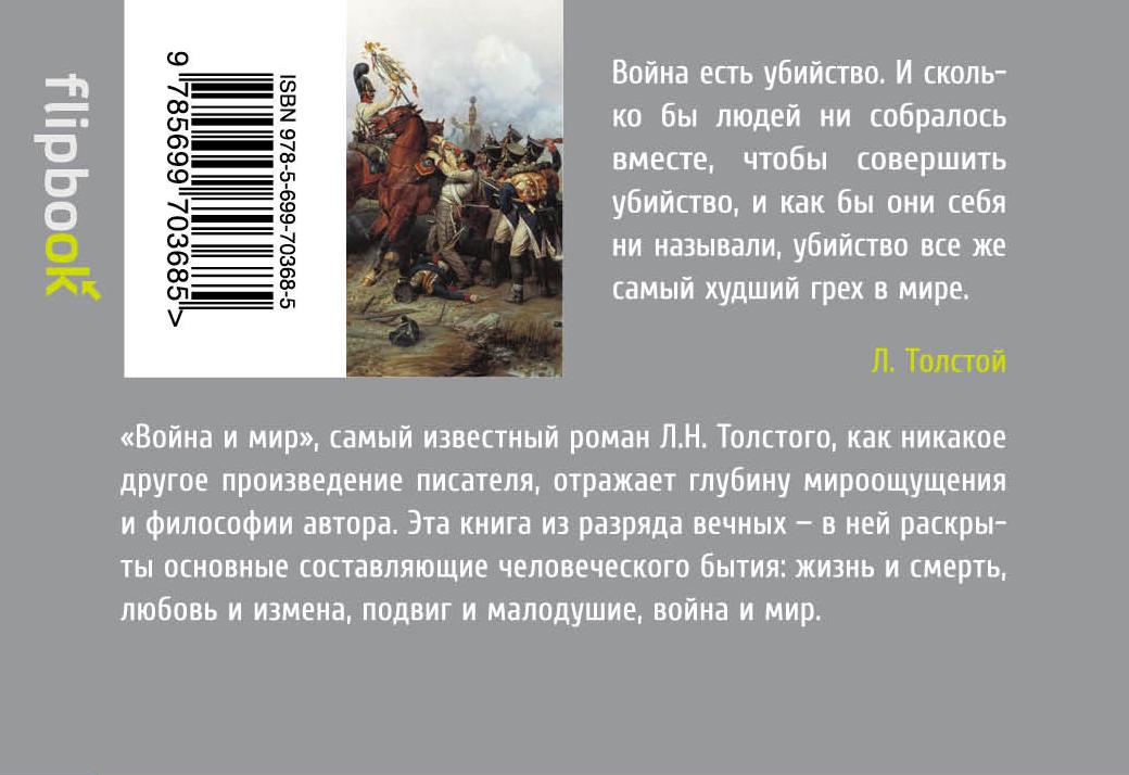 вам необходимо философия смерть война и мир села Красная Башкирия