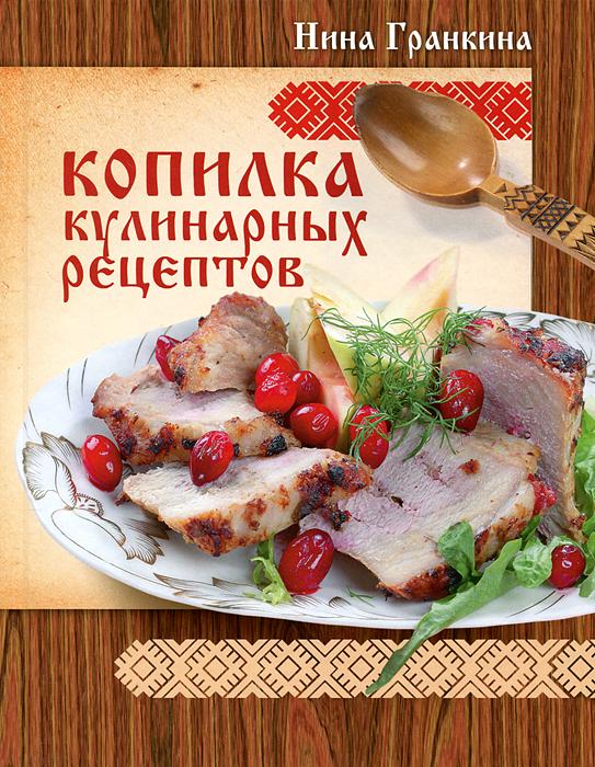 Картинка копилка рецептов
