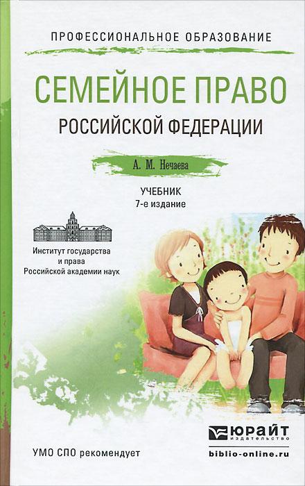 Семейное право ставрополь