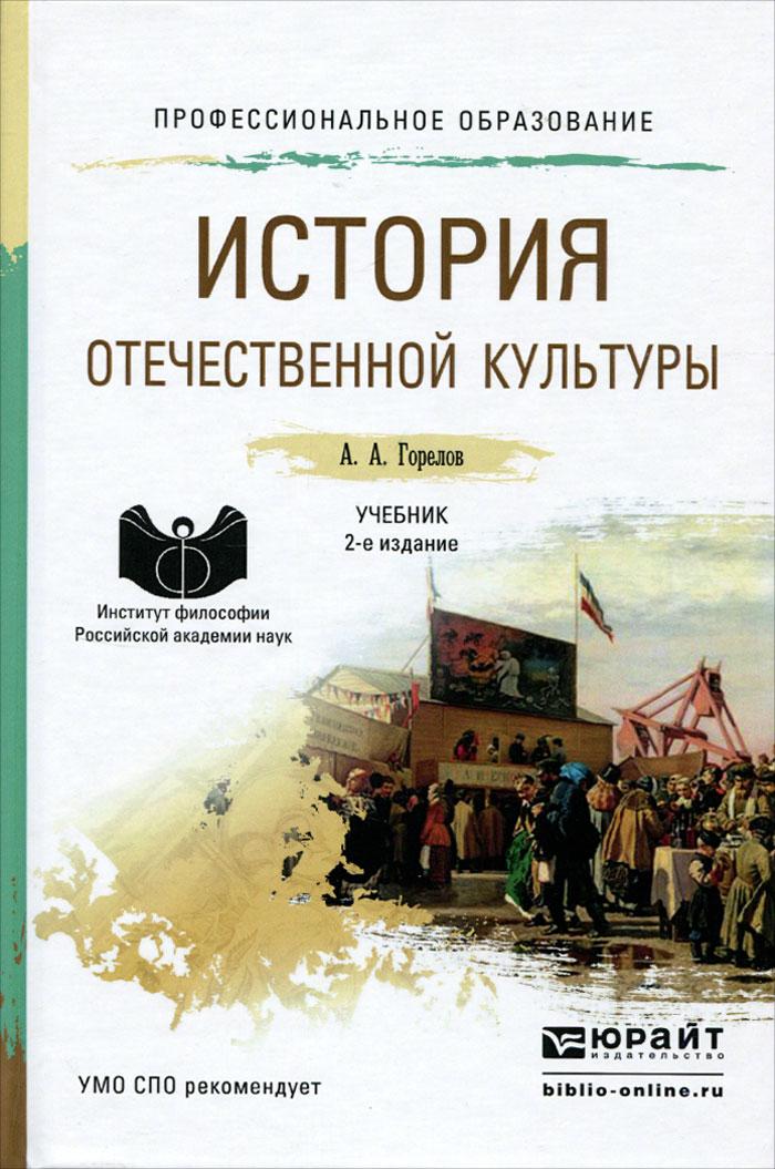белки история культуры россии учебник для вузов теплая