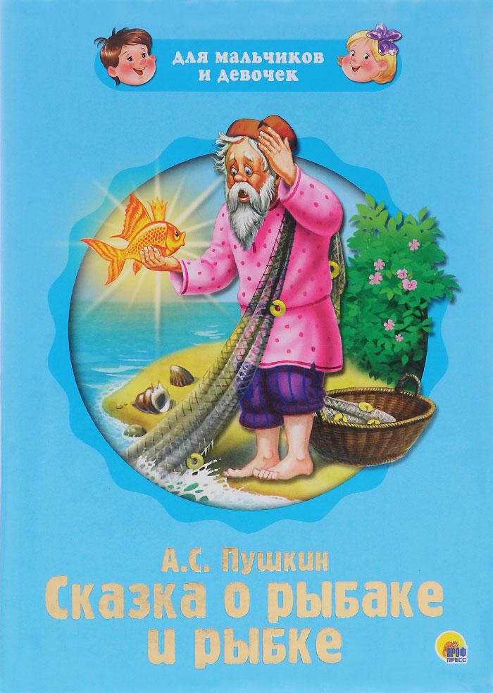 Картинка книги сказки о рыбаке и рыбке