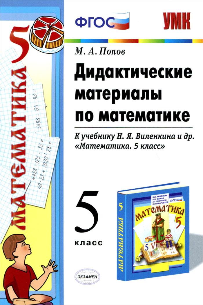 Гдз Дидактические Материалы 6 Класс Попов