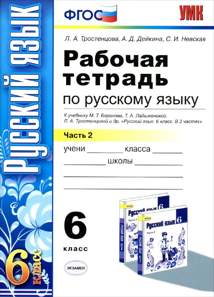 Гдз По Русскому Языку 6 Класс Рабочая Тетрадь Ладыженской