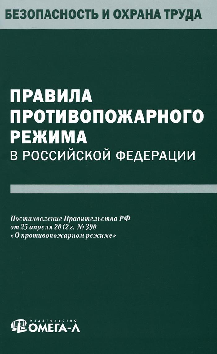 ППР В РФ С ИЗМЕНЕНИЯМИ 2015 СКАЧАТЬ БЕСПЛАТНО