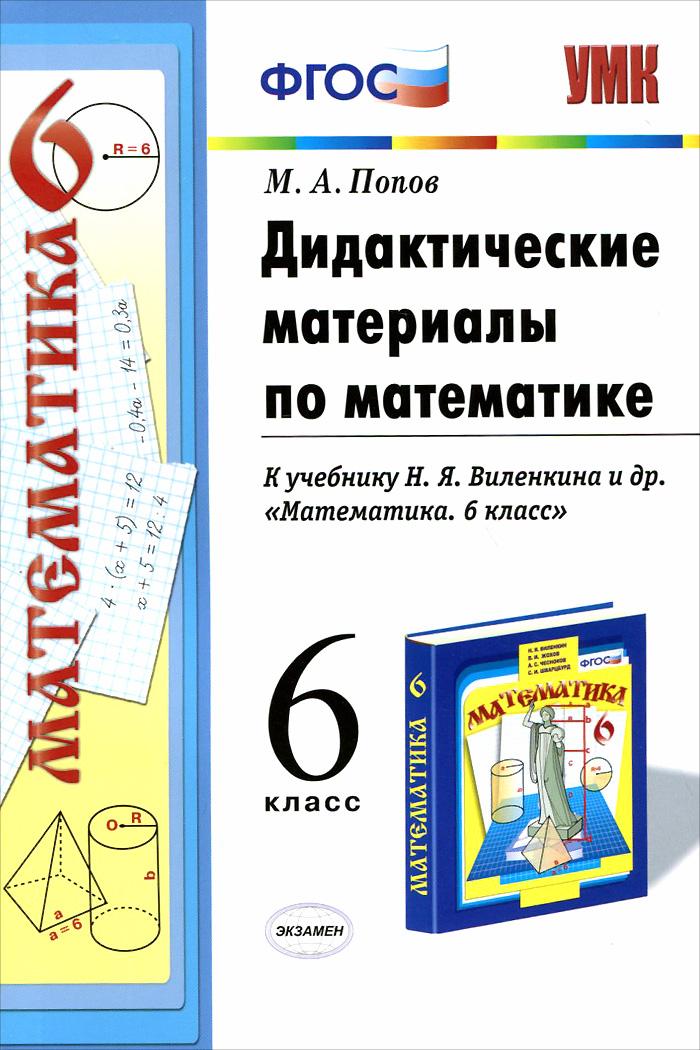 Математике по материалы 6 н.я.виленкин ответы класс гдз дидактические м.апопова