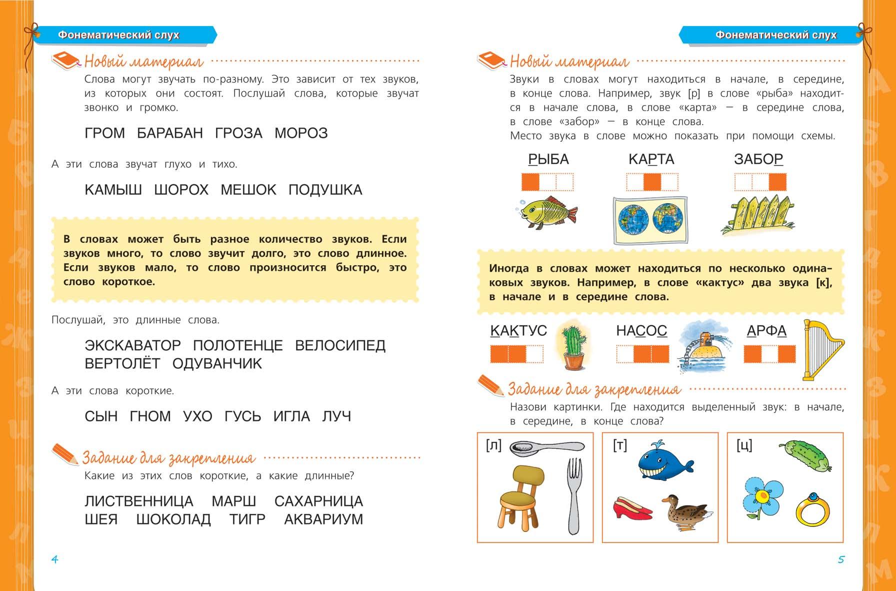 Картинки к обучение грамоте
