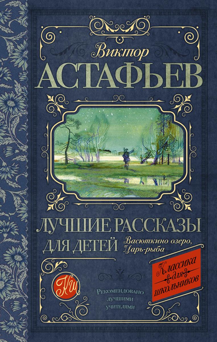 совершенстве виктор астафьев картинки книг знали