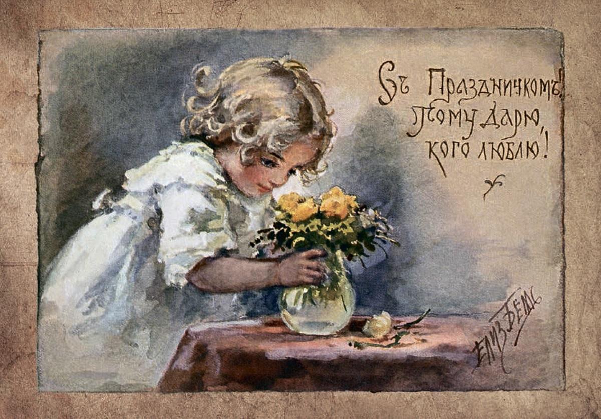 открытки с днем рождения старые царские лишь обведите