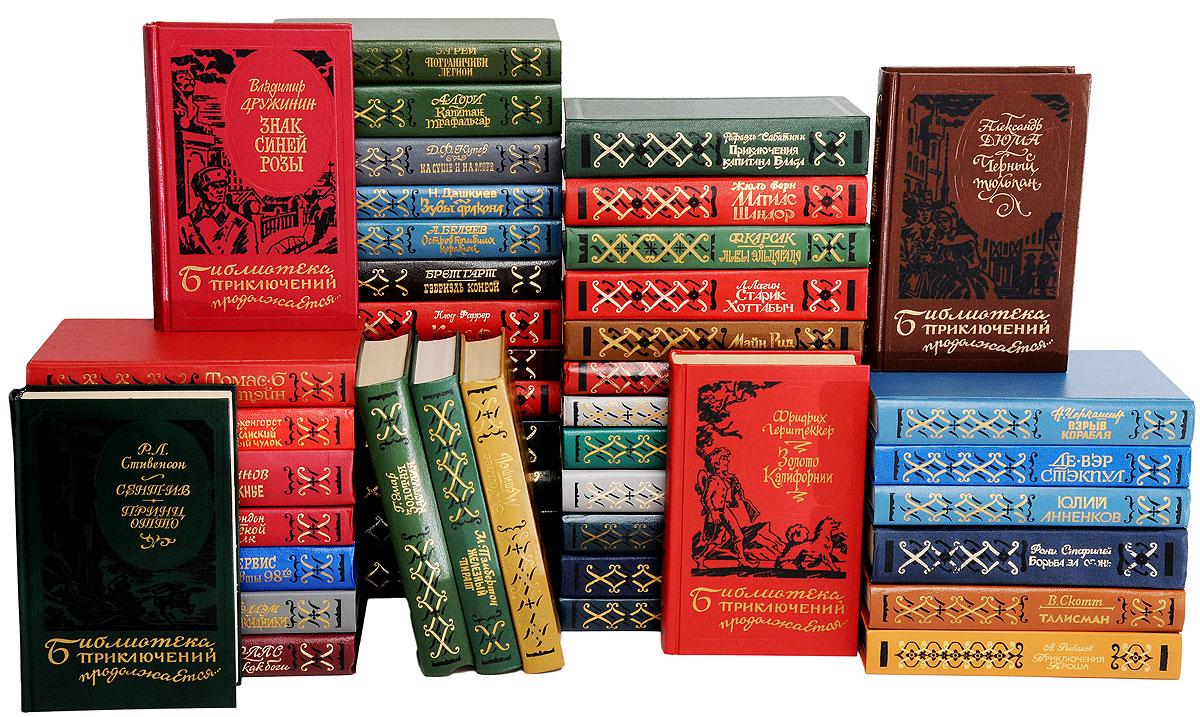 БИБЛИОТЕКА ИСТОРИЧЕСКИХ ПРИКЛЮЧЕНИЙ 1782 КНИГИ СКАЧАТЬ БЕСПЛАТНО