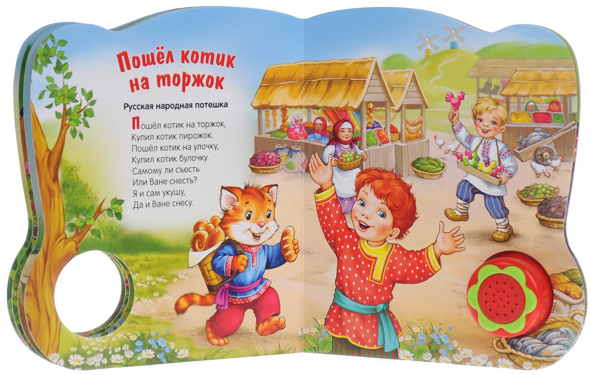 коллекция русские народные потешки с картинками факт
