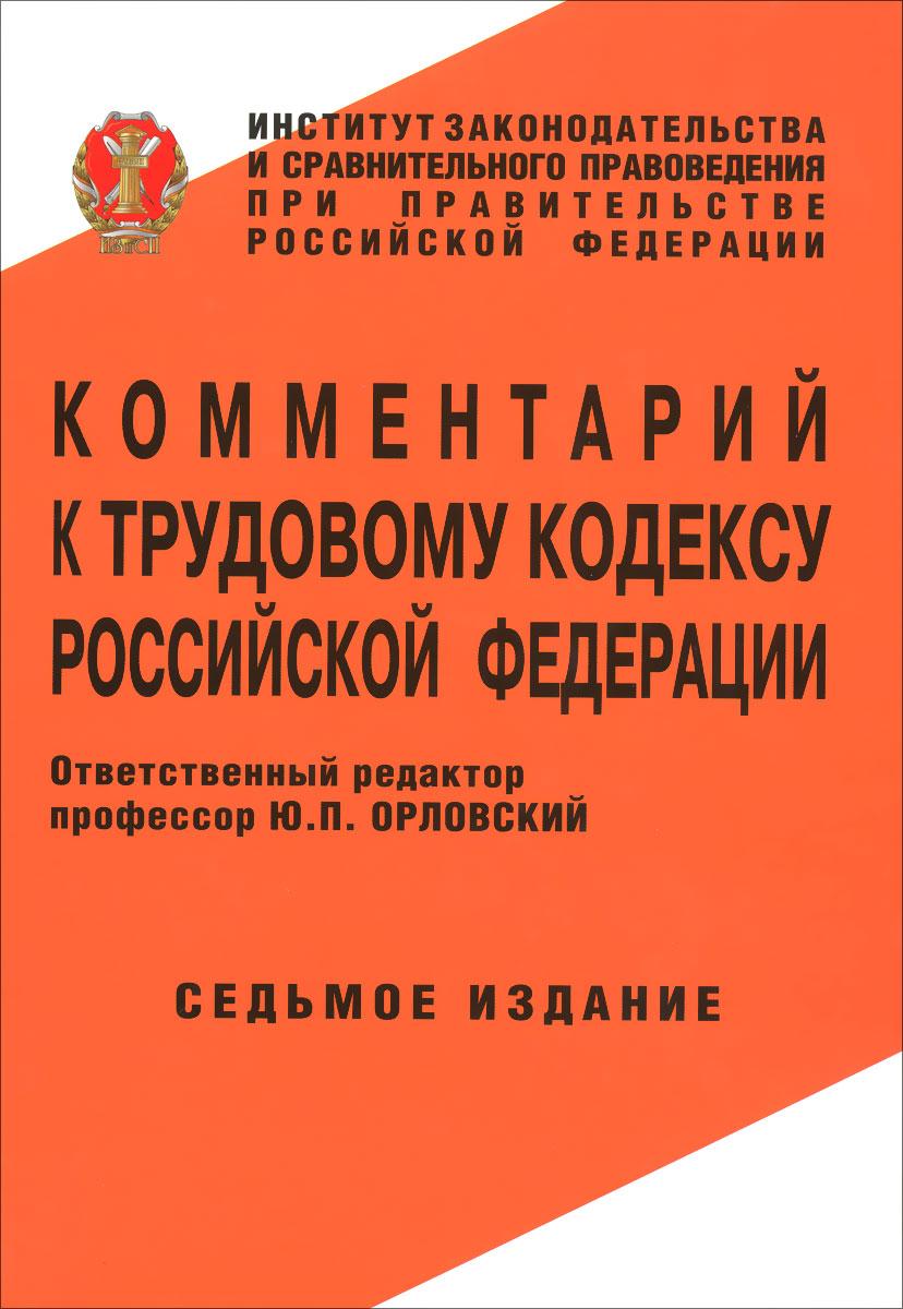 Комментарий к трудовому кодексу российской федерации под