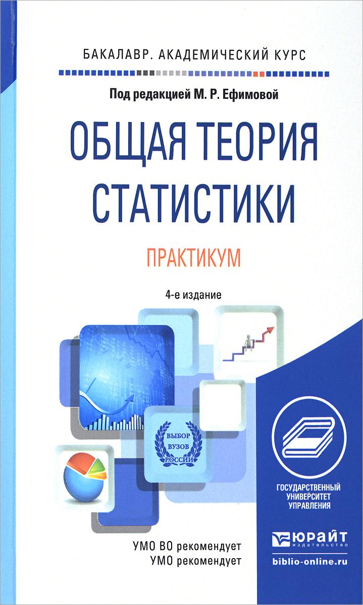 Решебник Основы Статистики