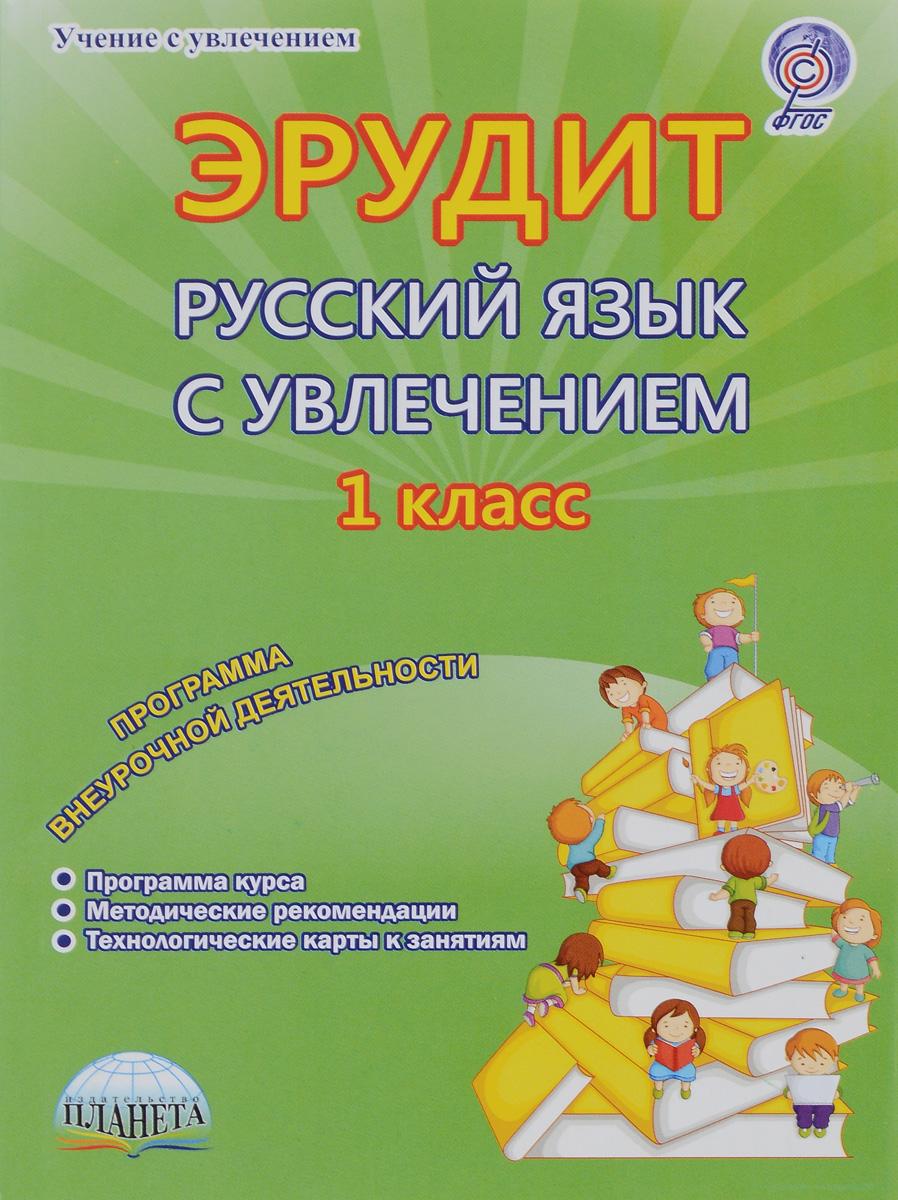 Конкурсы русский язык 1 класс