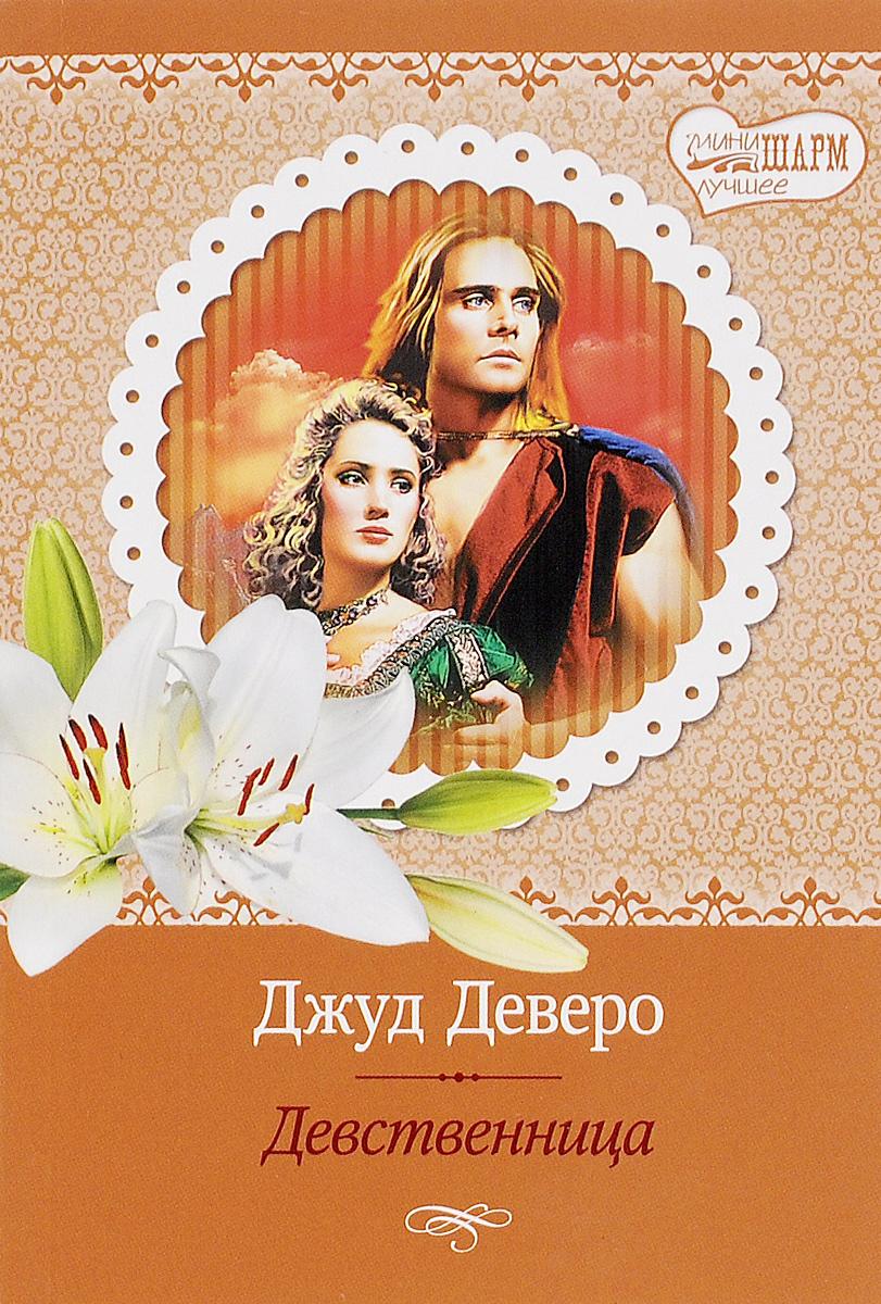 Читать Книги Про Девственницу