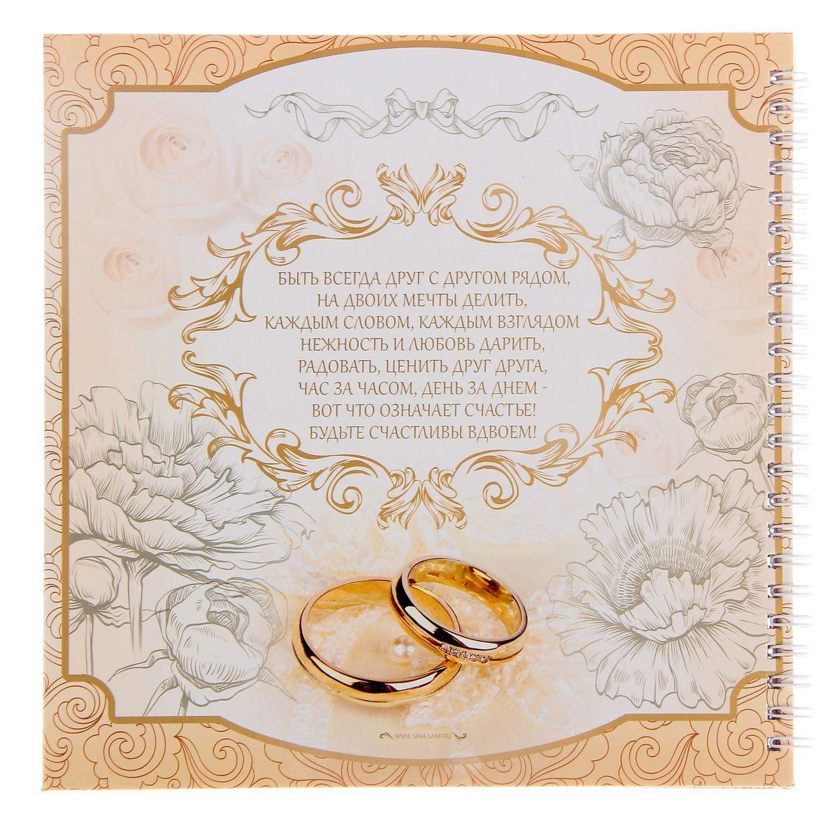 Поздравление с днем свадьбы монологи