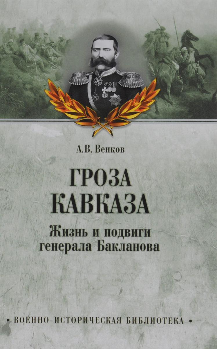 Книга гроза кавказа жизнь и подвиги генерала бакланова - венков