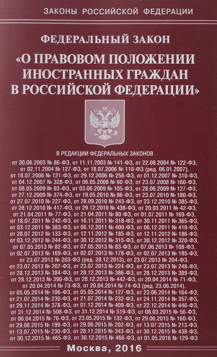 Закон о правовом положении иностранных граждан издавна завораживала