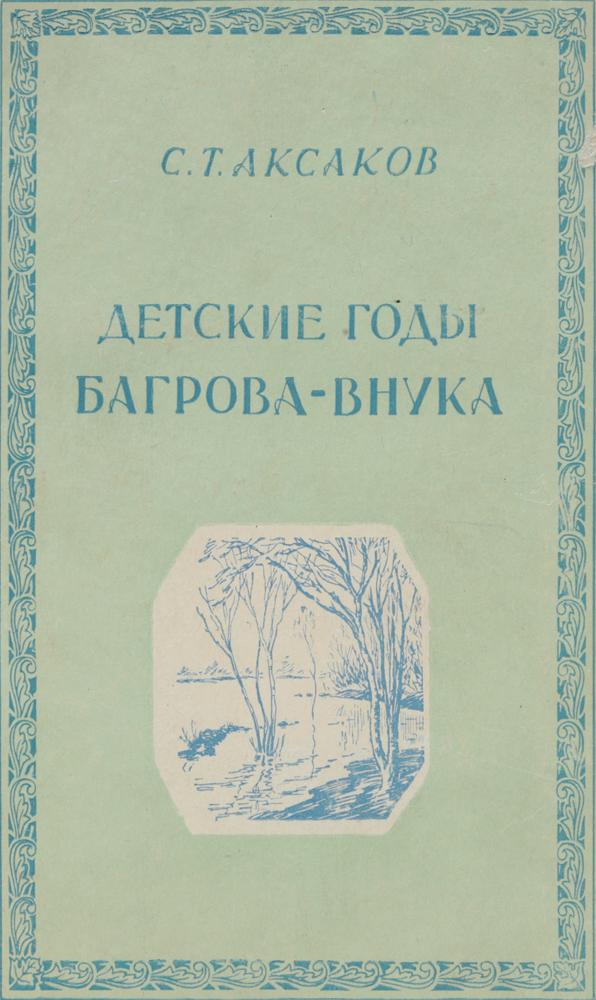 Багрова л.а., багров н.в., преображенский в.с.рекреационные ресурсы книга