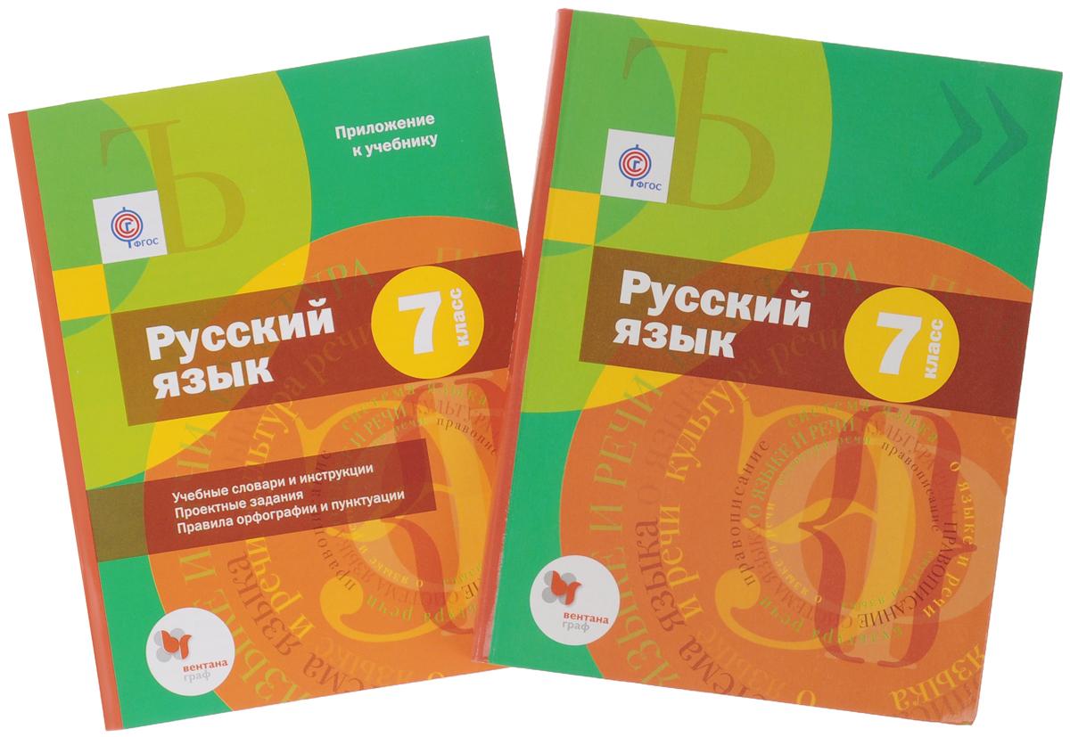 Решебник Русский Язык 5 Класс Шмелев Вентана Граф