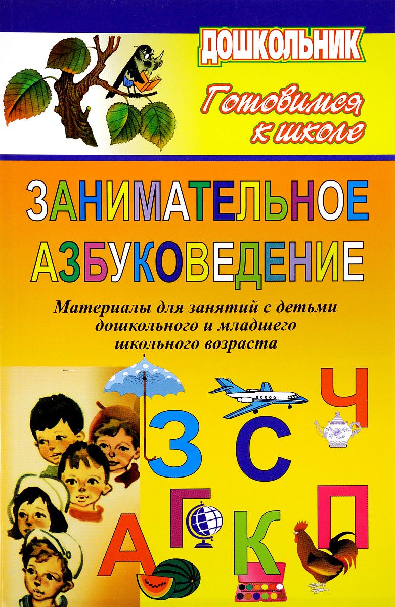 ПРОГРАММА ПО АЗБУКОВЕДЕНИЮ ДЛЯ ДЕТЕЙ 6-7 ЛЕТ СКАЧАТЬ БЕСПЛАТНО