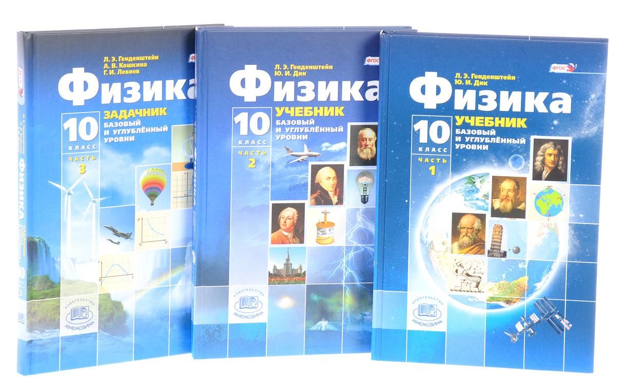 базовый и углубленный уровеньпо физике генденштейн 11 класс решебник