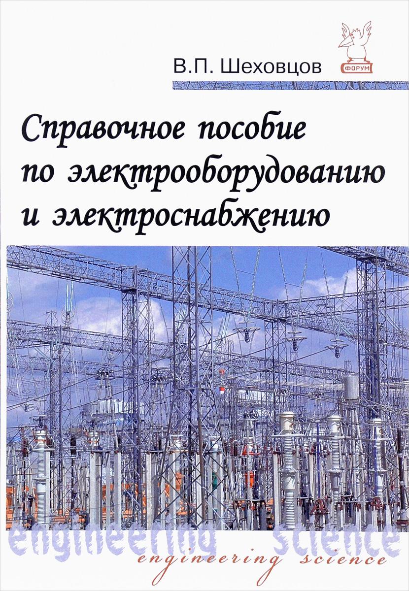 расчет и решебник схем проектирование электроснабжения в.п решебник шеховцов