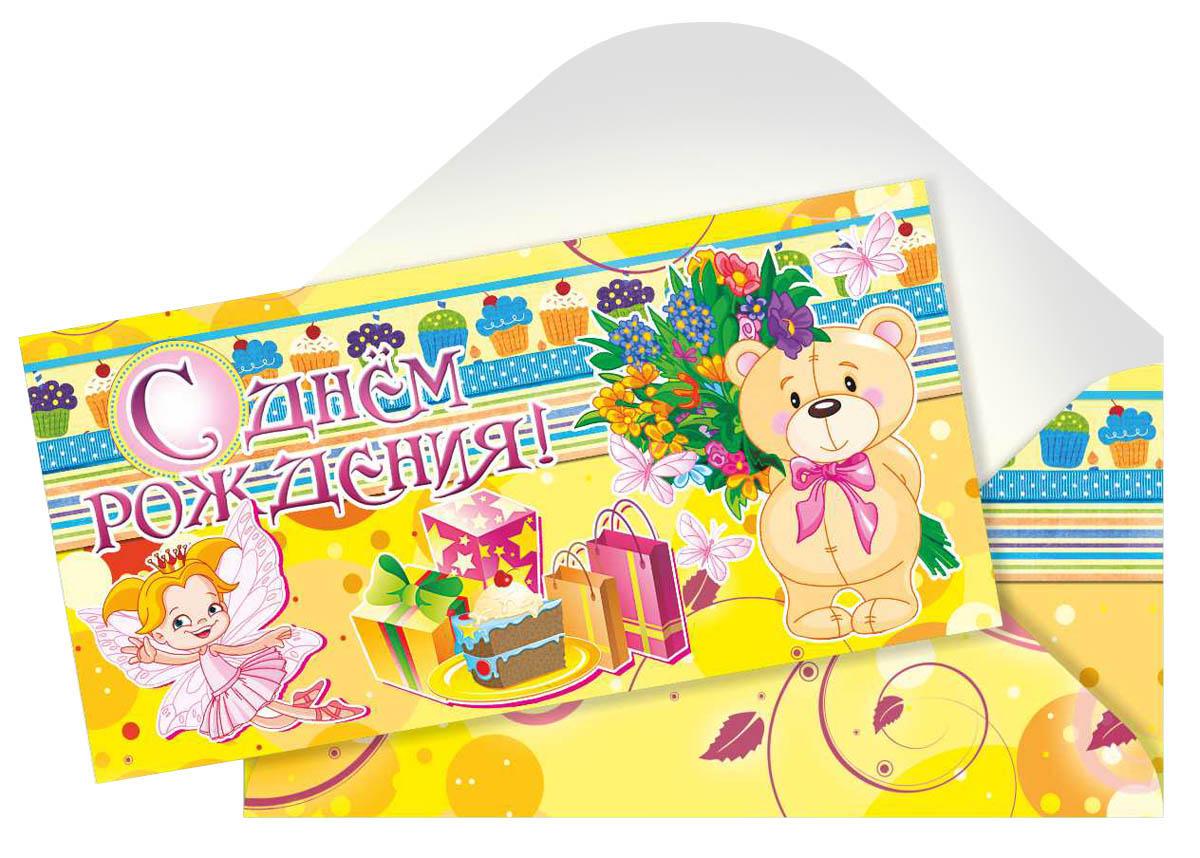 Картинка конверт для денег с днем рождения, надписью меня потерял