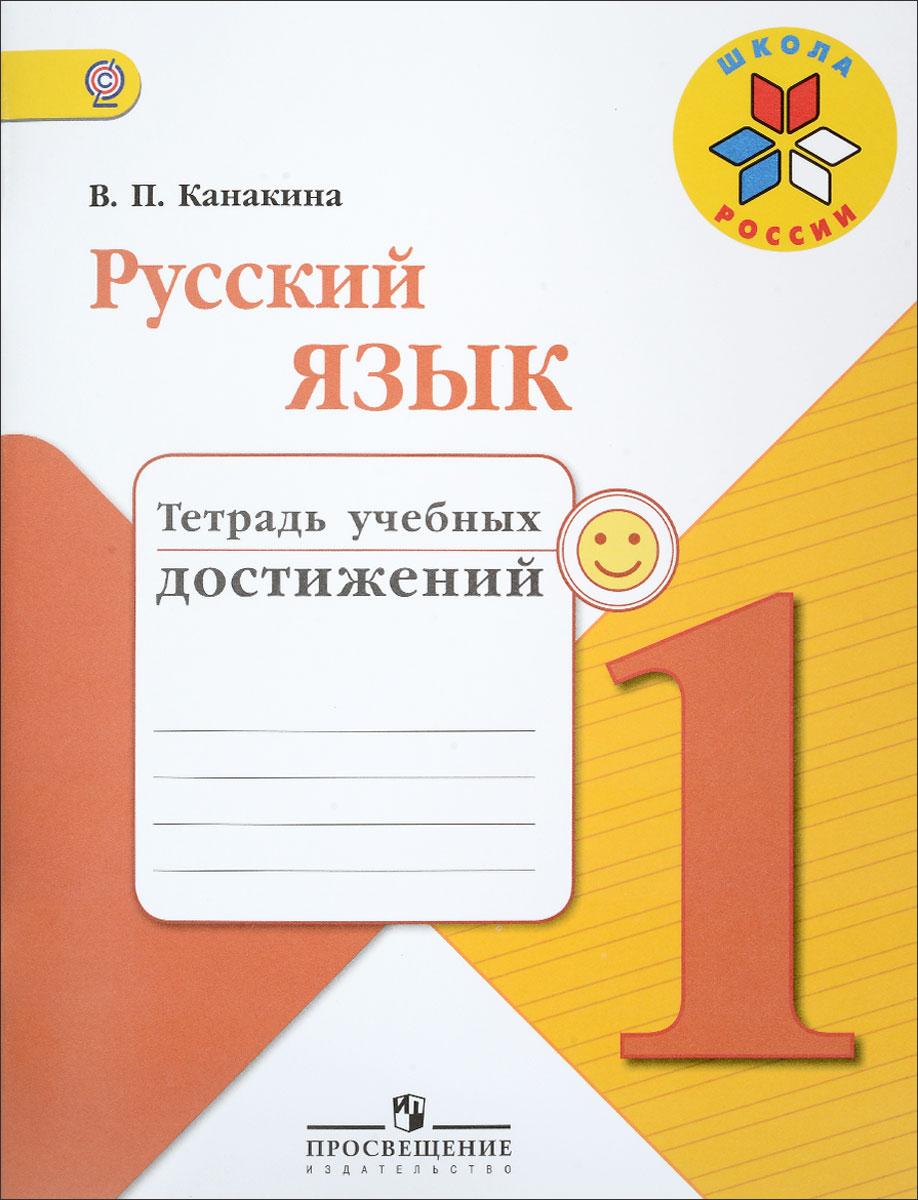 учебник русский язык 1 класс школа россии скачать