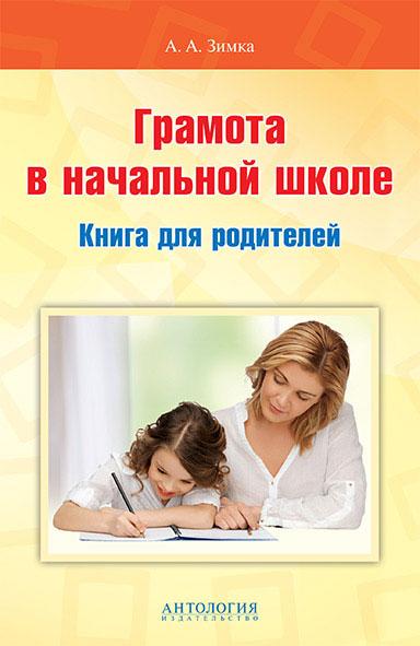 тренинг для родителей начальной школы Щелкните