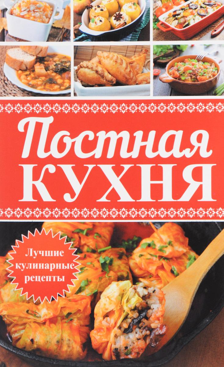 Постная кухня рецепт пост