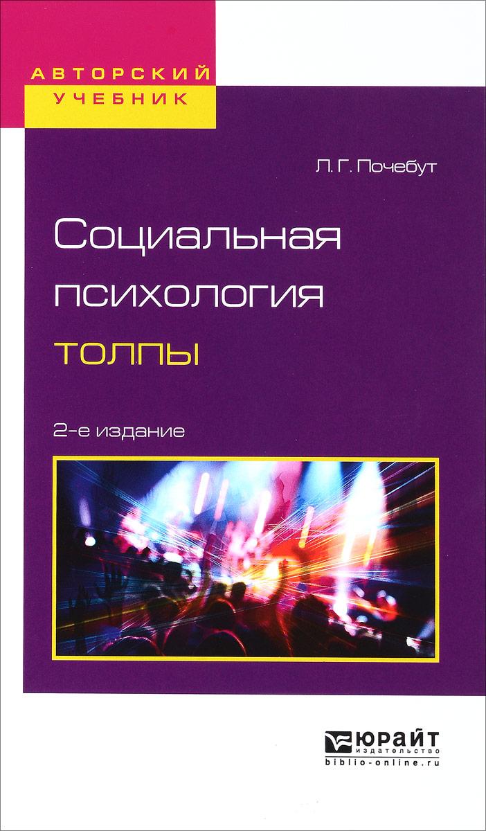 почебут московичи 18.1.6 толпы теория