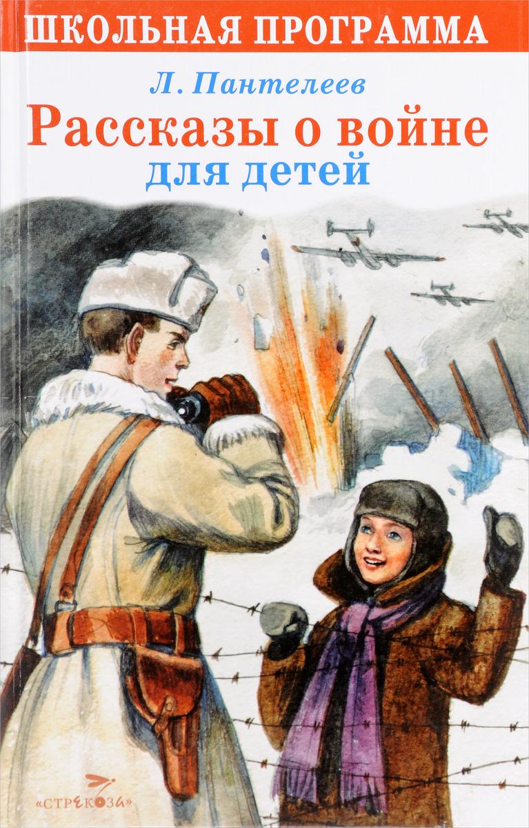 Рассказ о войне для детей с картинками