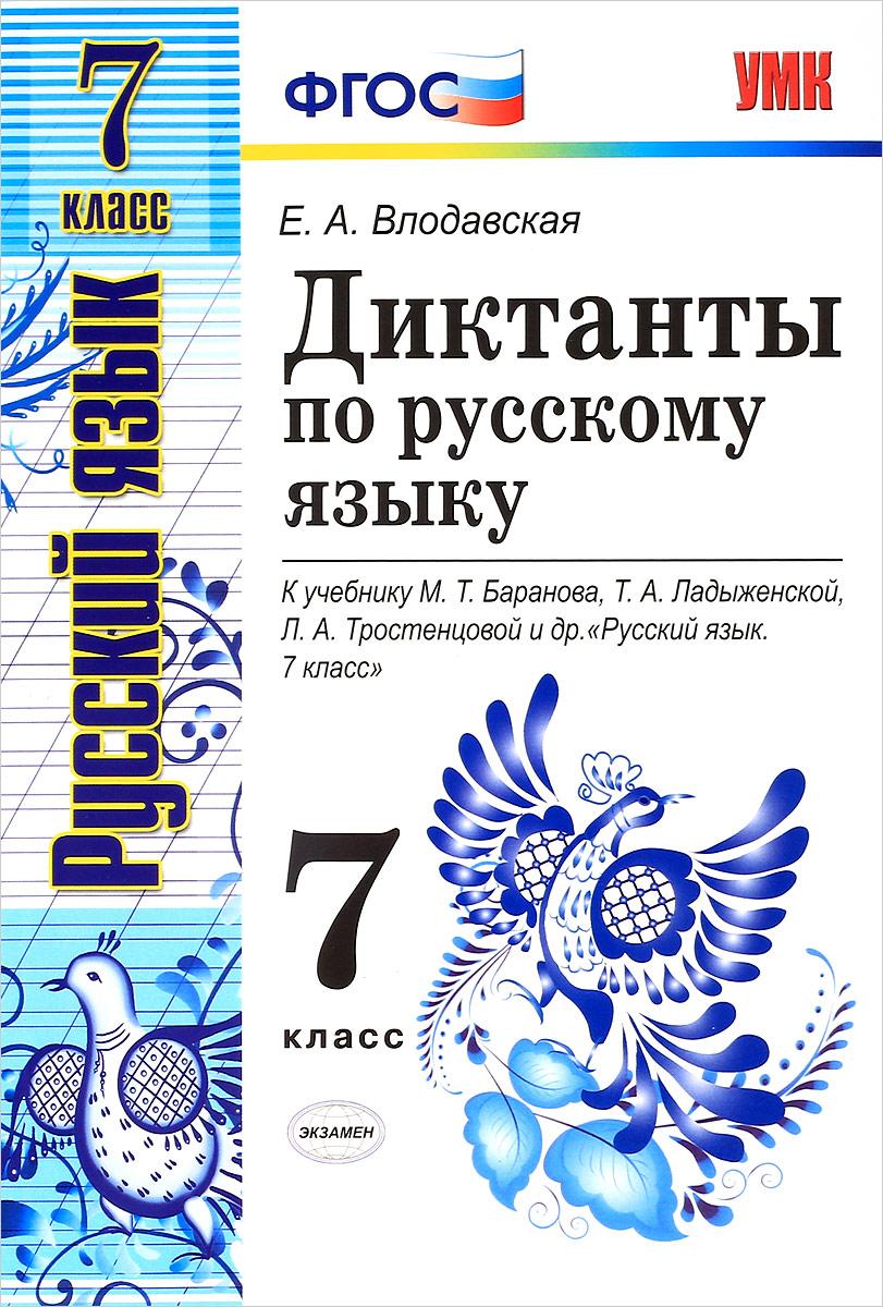 Гдз По Русскому Языку 7 2017 Год