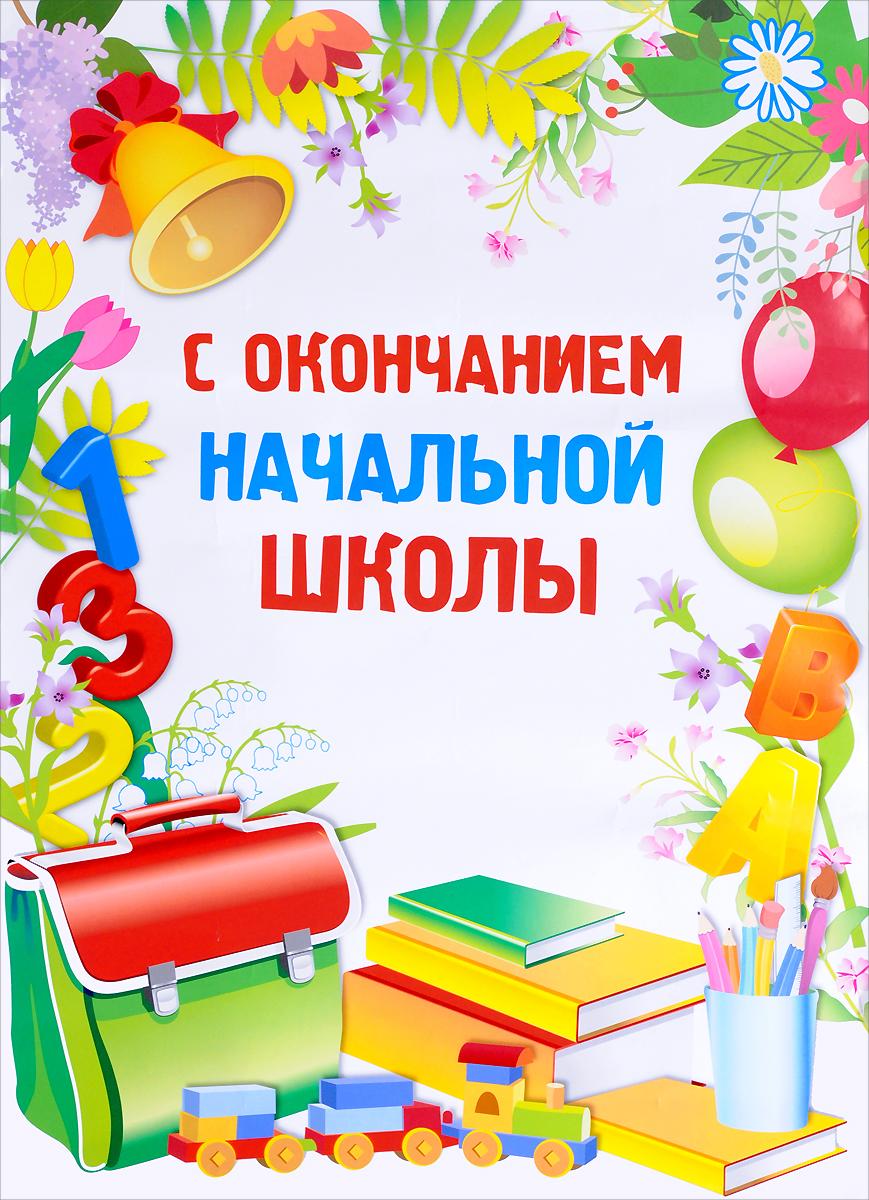 Окончание школы открытка, открытками поздравлениями