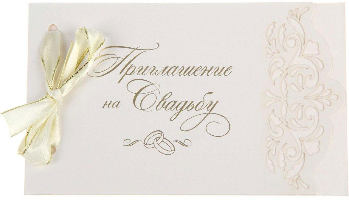 Картинка пригласительных на свадьбу