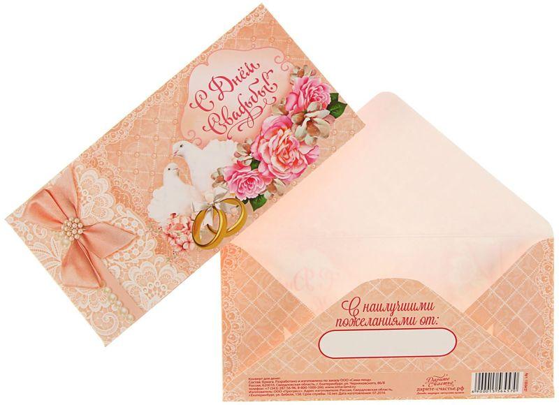 фанатам фон для конверта на свадьбу развода девушка
